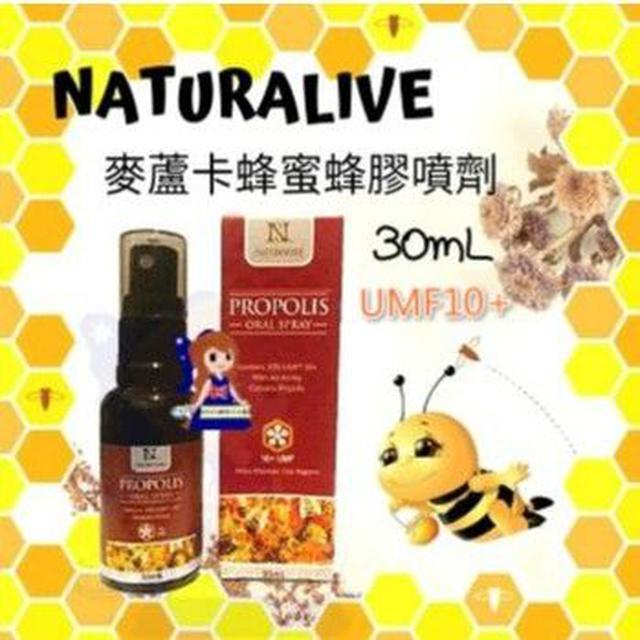 澳洲NATURALIVE 蜂膠噴劑30ml(麥努蘆卡蜂蜜添加)