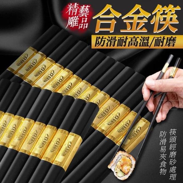 《預購》精雕藝品防滑耐高溫合金筷 (1️⃣0️⃣雙)