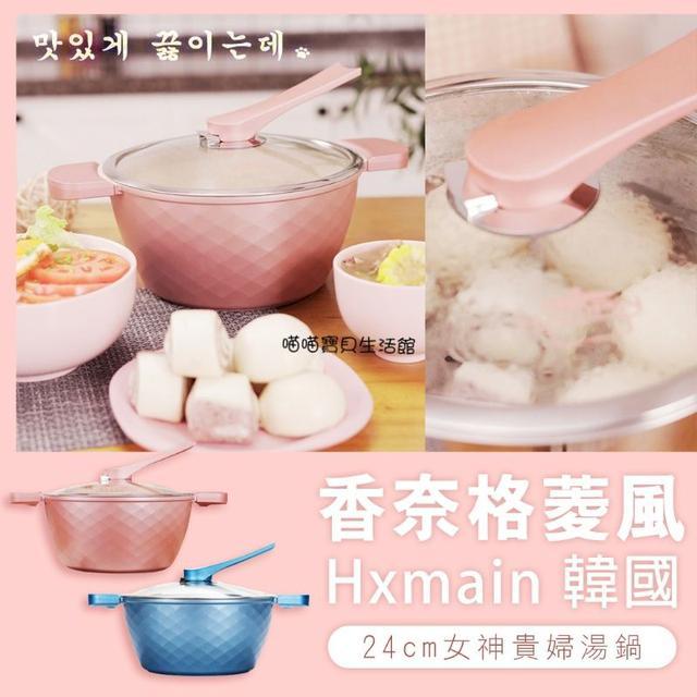 韓國麥飯石 24cm雙耳湯鍋~不沾鍋少油煙 家用燉鍋 電磁爐燃氣通用
