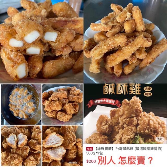 [買6P多件優惠] afj 酥炸魷魚條500g、aaj 酥炸鹹酥雞400g。