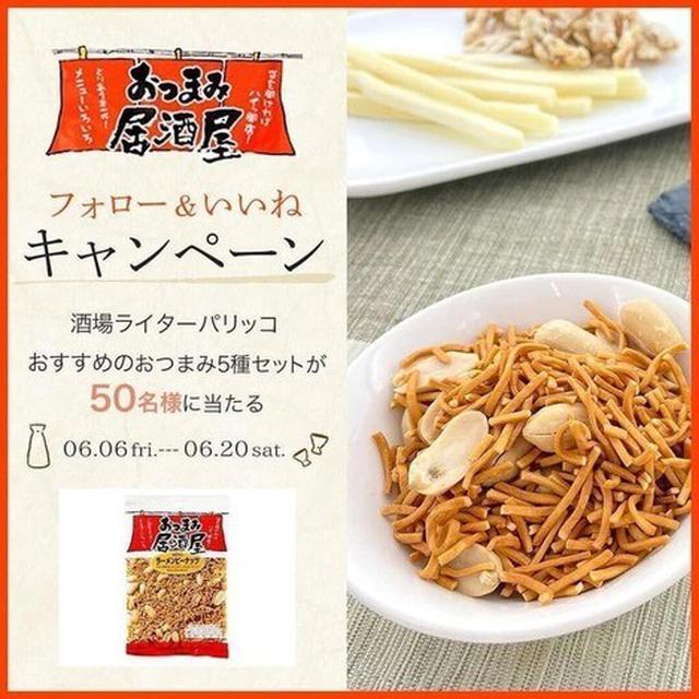 預購 日本橋菓房 居酒屋 ラーメンピーナッツ 雞汁拉麵花生 80g