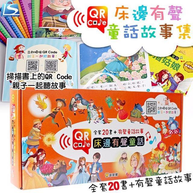 QR Code床邊有聲童話(全套20書+有聲童話故事)