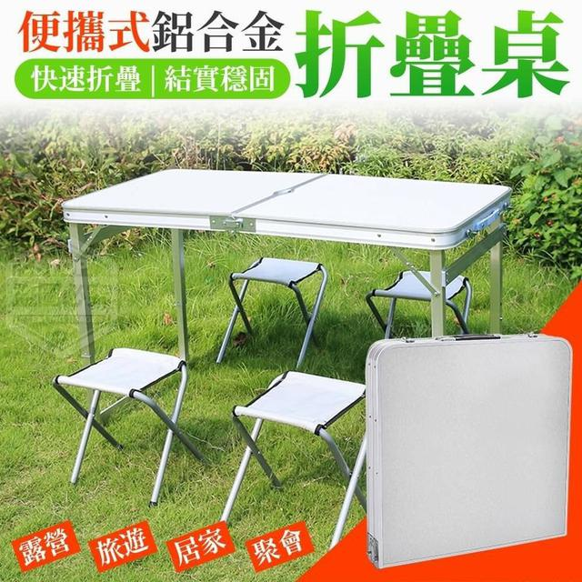 便攜式鋁合金折疊桌(附4椅)