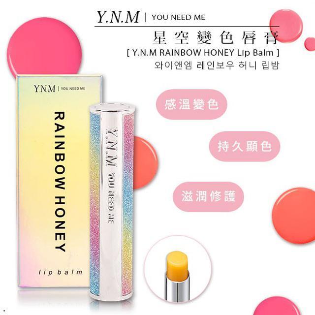 #美妝保養品 韓國 YNM 星空變色唇膏3.2g