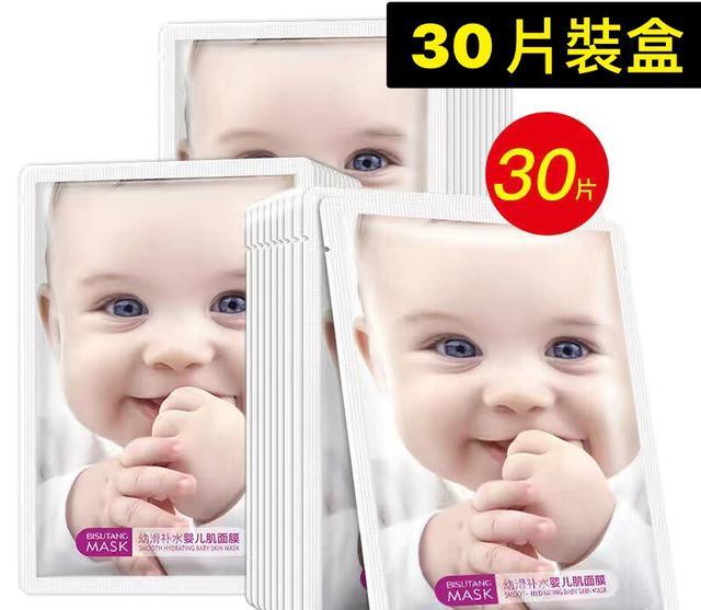 30片裝嬰兒蠶絲面膜貼美白補水保濕祛斑收縮毛孔