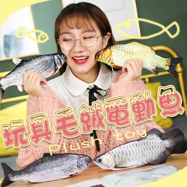 玩具毛絨電動魚 3款【03/26】