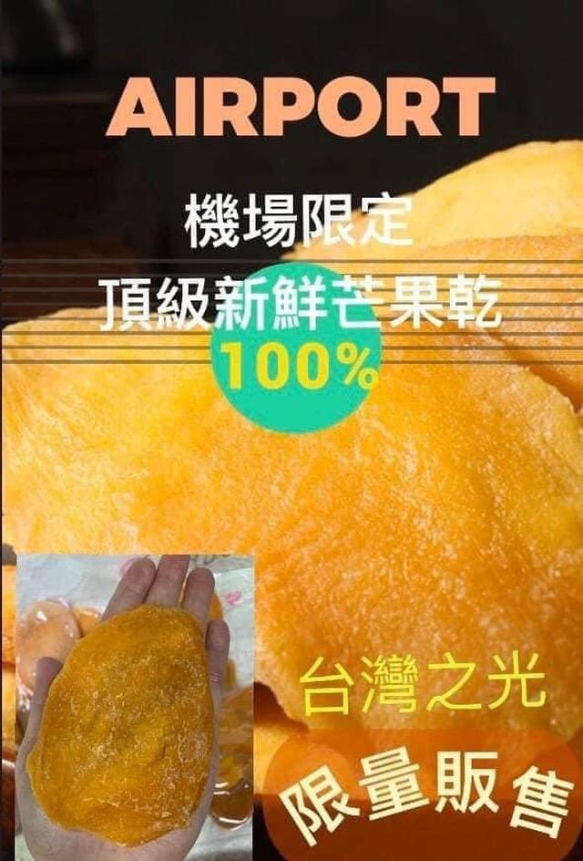 AIRPORT機場限定-頂級新鮮芒果乾150g