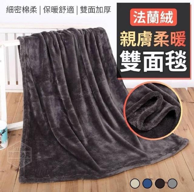 法蘭絨親膚柔暖雙面毯
