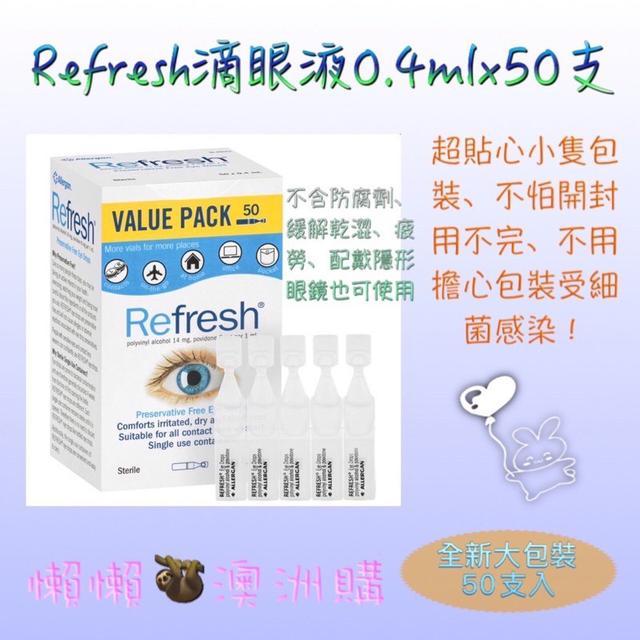 澳洲Refresh 滴眼液30支/50支(台灣現貨)