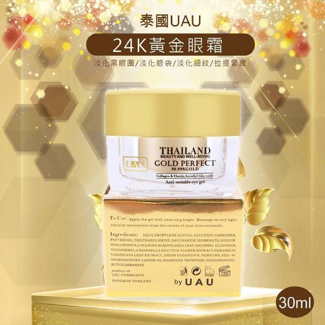 泰國UAU 24K黃金眼霜30ml~淡化細紋 拉提緊緻
