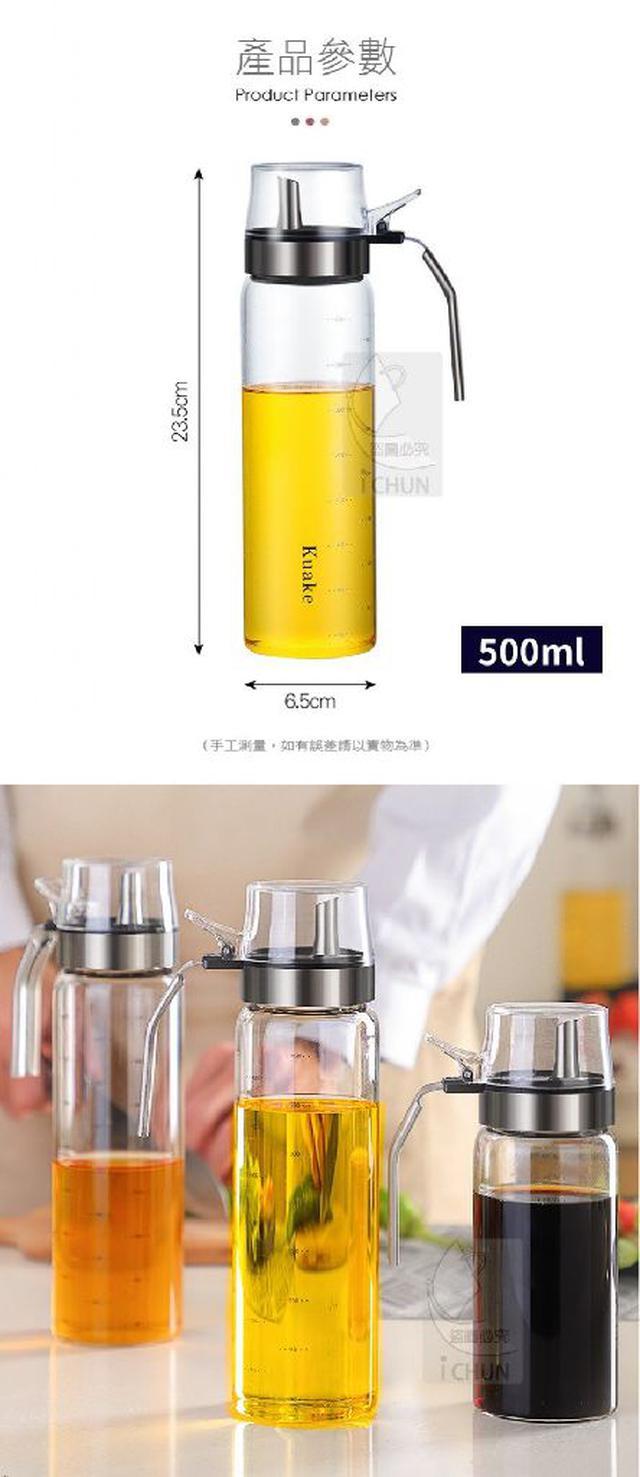 大容量玻璃油壺