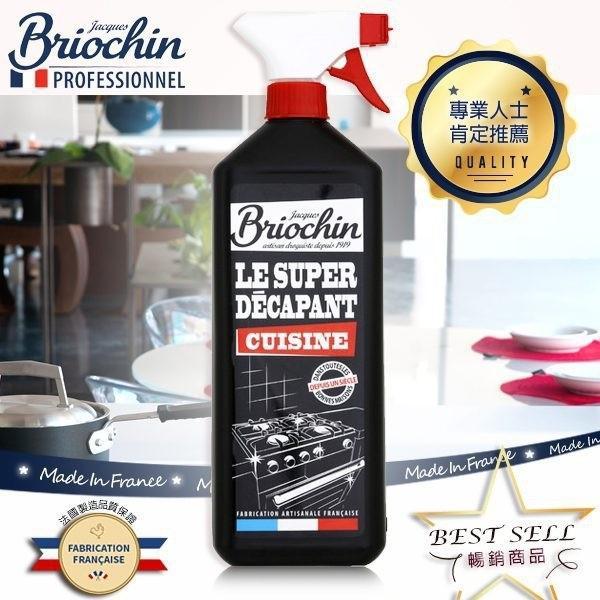 法國Briochin碧歐香廚房重污清潔劑 1000ML