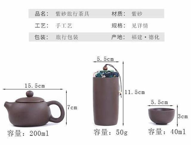 紫砂旅行泡茶8件套組