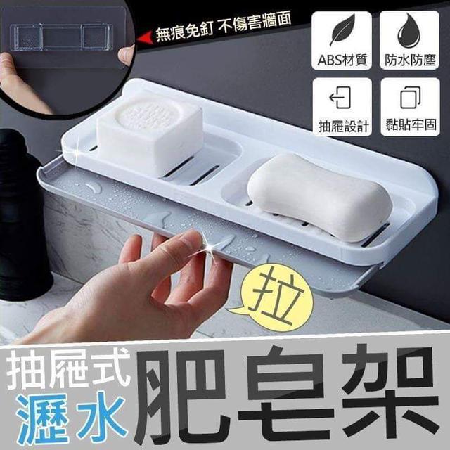 抽屜式瀝水肥皂架