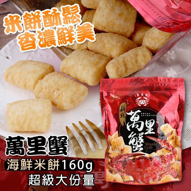 """""""一吃回不去""""雪之戀 萬里蟹 海鮮米餅 160g~米餅酥鬆+香濃鮮美 超級大份量 鏈袋"""