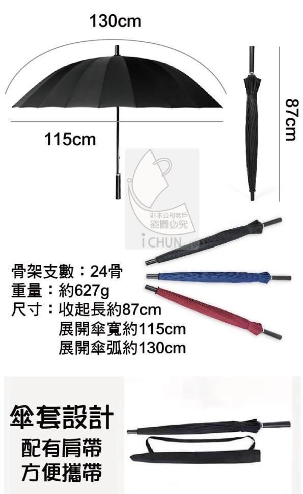 190826040『24骨防爆雨專用手動傘』