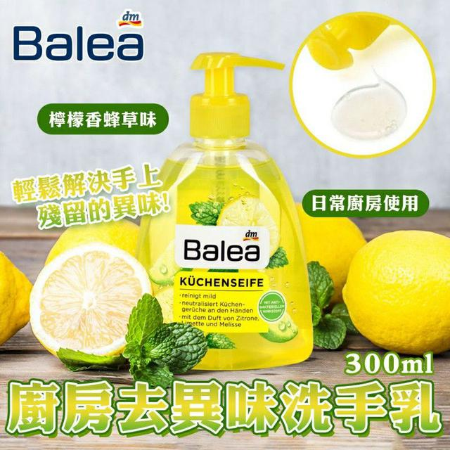 德國 Balea 廚房去異味洗手乳 300ml 檸檬香蜂草味