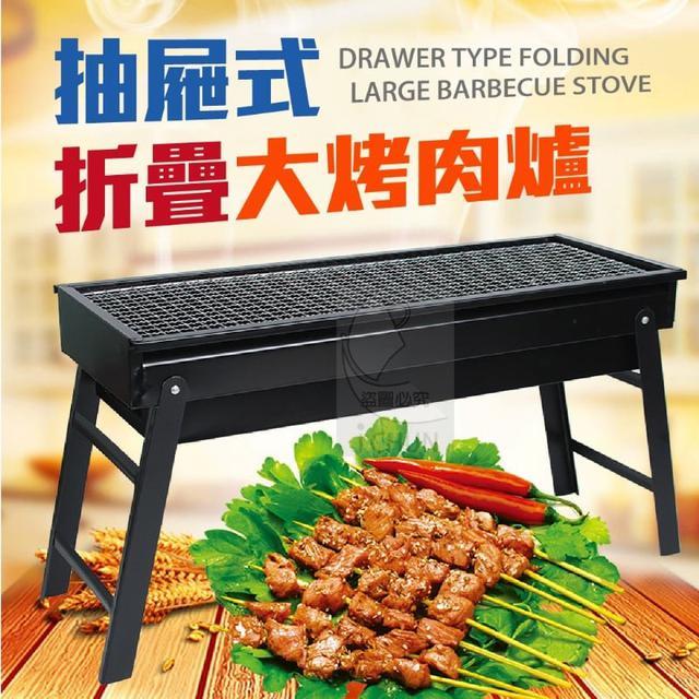 抽屜式折疊大烤肉爐