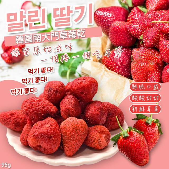 天然的果乾 酸甜回味😋韓國南大門草莓乾🍓95g