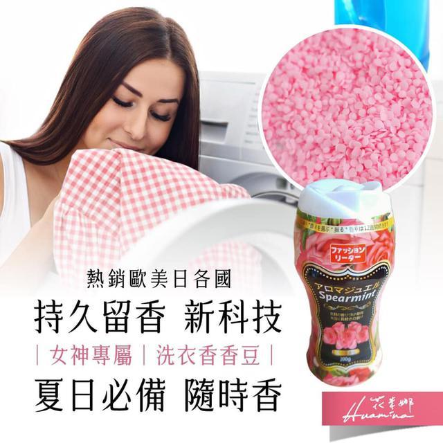 【預購】花米娜-女神專屬洗衣香香豆 200g