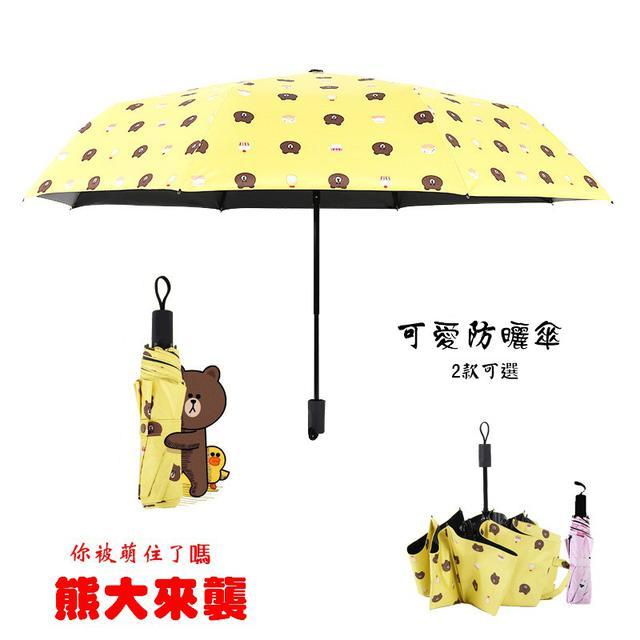 熊大防曬晴雨傘