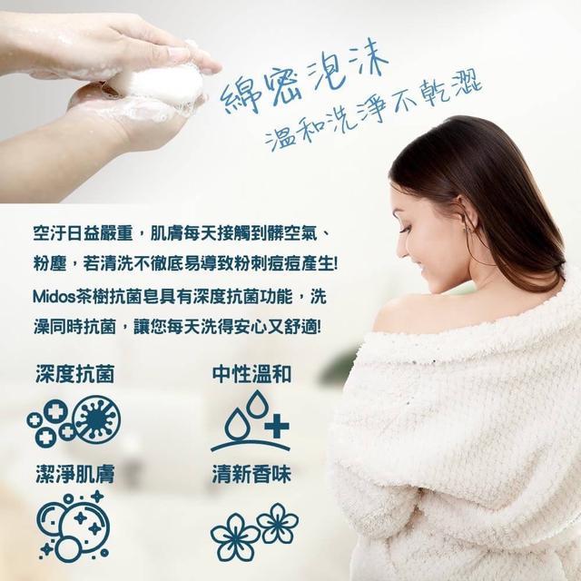 Midos 茶樹抗菌皂(一盒3入組)