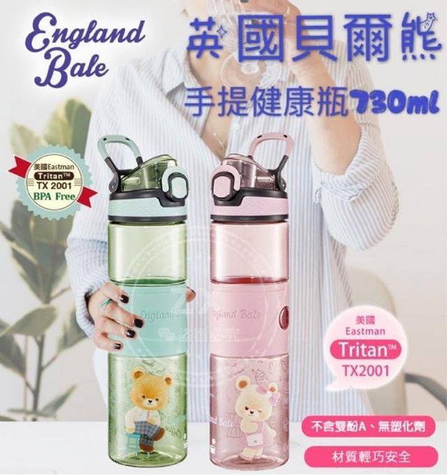 英國貝爾熊「無毒手提健康瓶」730ml