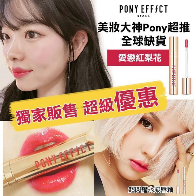 ★韓國進口★Pony Effect 超閃耀水凝唇釉粉紅梨