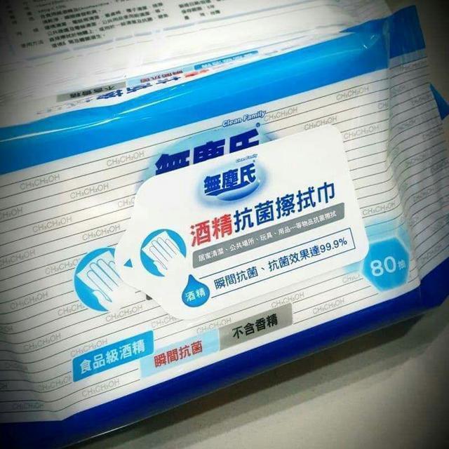 大容量💥無塵氏酒精濕紙巾(80抽)