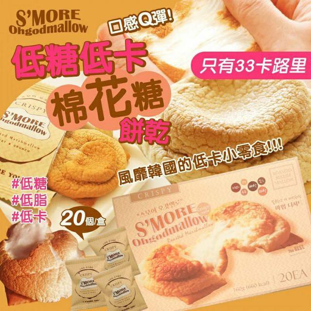 韓國 S'MORE 低糖低卡 棉花糖餅乾 20入 大盒