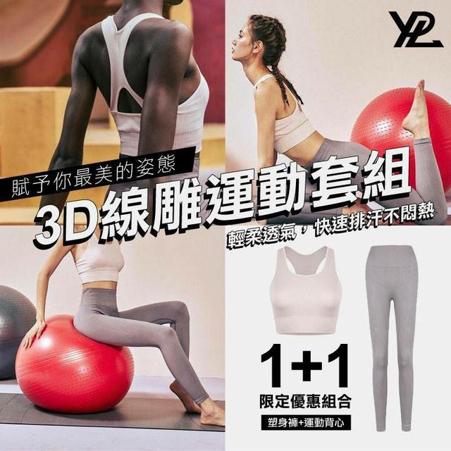澳洲 YPL 3D線雕塑身褲+運動背心 限定優惠組合