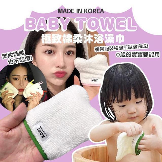 韓國製 嬰幼兒極致棉柔沐浴澡巾(1組2條)