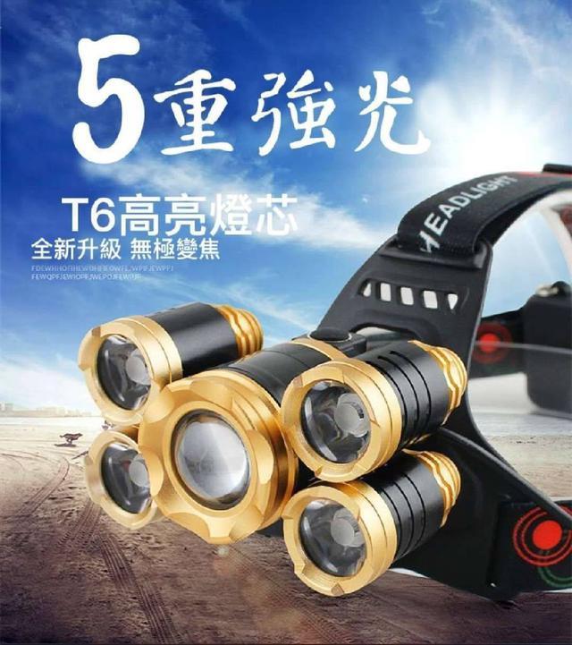 5燈強光頭燈