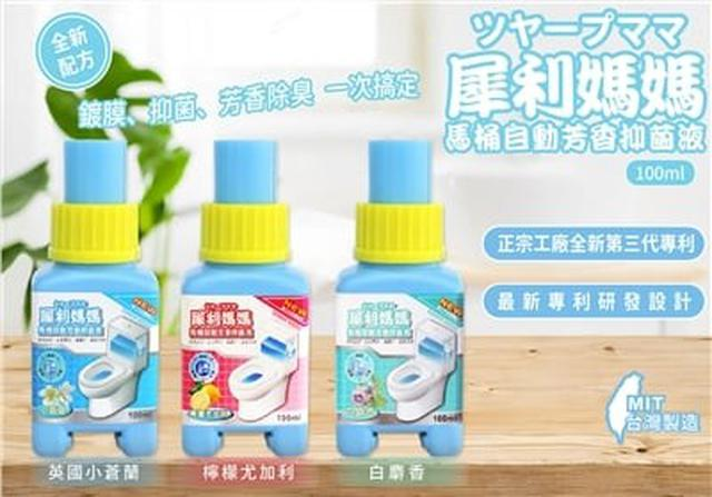 正宗專利~犀利媽媽馬桶自動清潔器100ml(第三代)