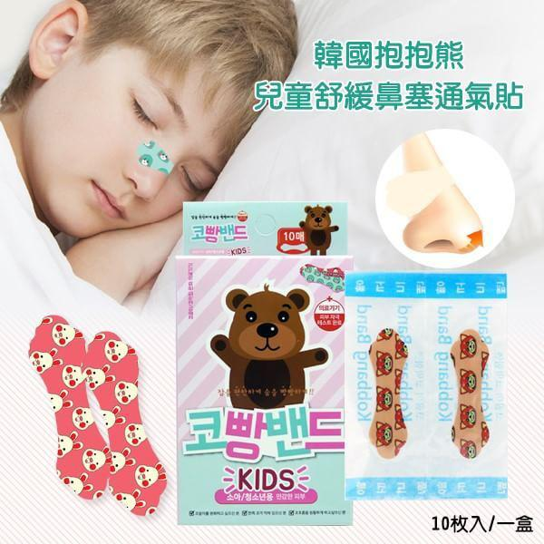 韓國抱抱熊 兒童舒緩鼻塞通氣貼 10枚入 /一盒