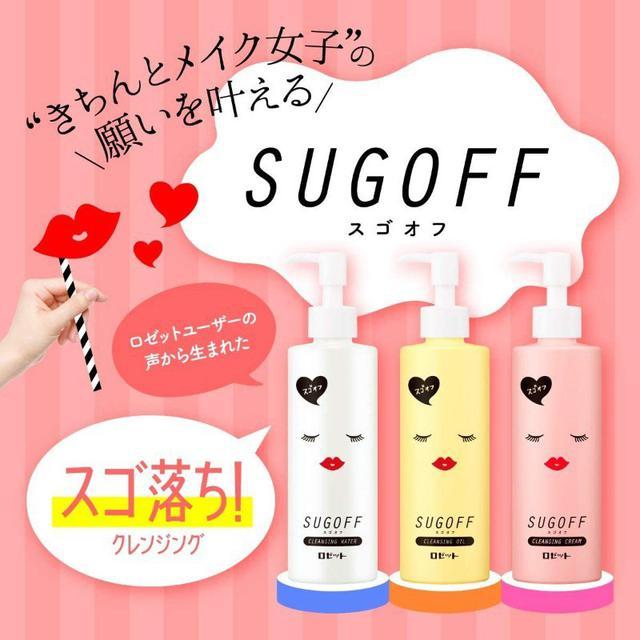 日本製多功能保濕去角質卸妝系列