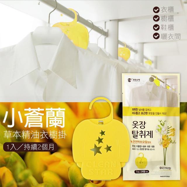 韓國製 小蒼蘭草本精油 衣櫥掛1入~消臭 鞋櫃 衣櫃 曬衣間都可掛
