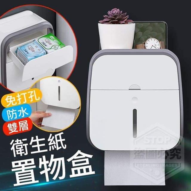 🔱免打孔防水衛生紙雙層置物盒