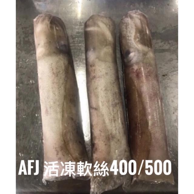 afj [買6P多件優惠] 活凍軟絲400/500