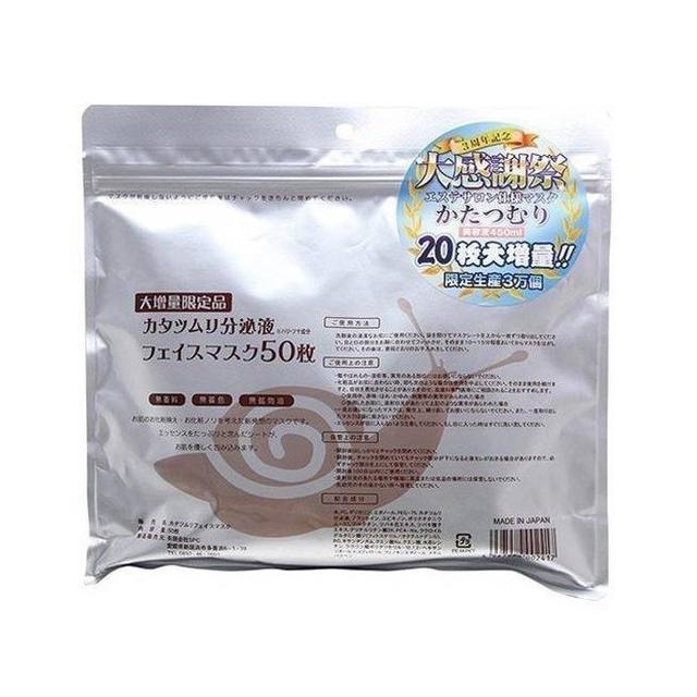 「預購」日本 SPC 蝸牛保濕補水面膜50片裝