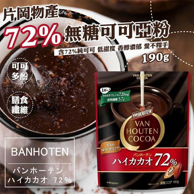 片岡物產-大人風味 濃淳絲滑72%無糖可可亞粉 190G