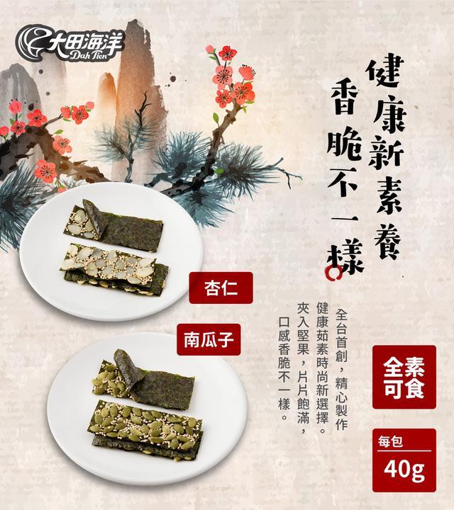 素菓海苔酥-杏仁/南瓜子