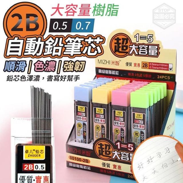 大容量樹脂2B自動鉛筆芯(24入一盒)