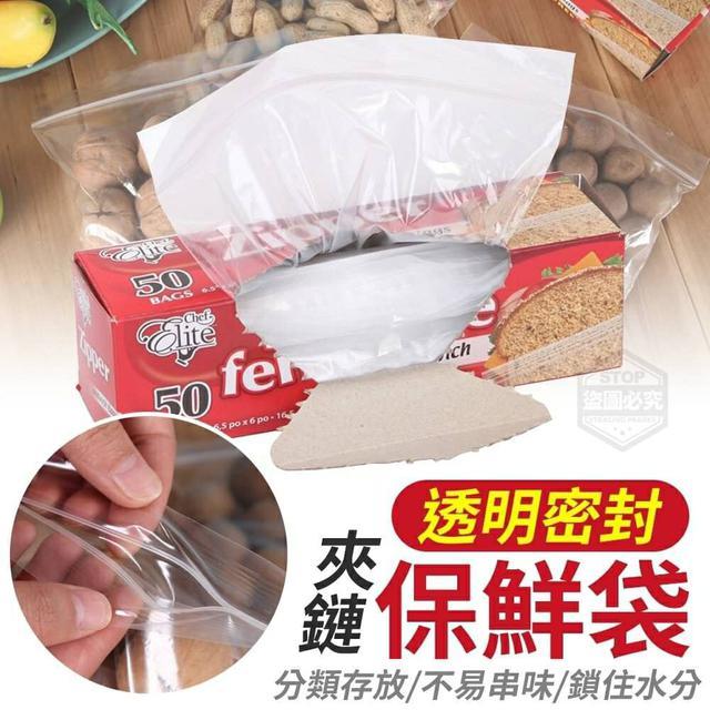 ☘️ 透明密封夾鏈保鮮袋(2組入)