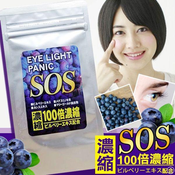 日本SOS 100倍濃縮藍莓護眼精華60粒