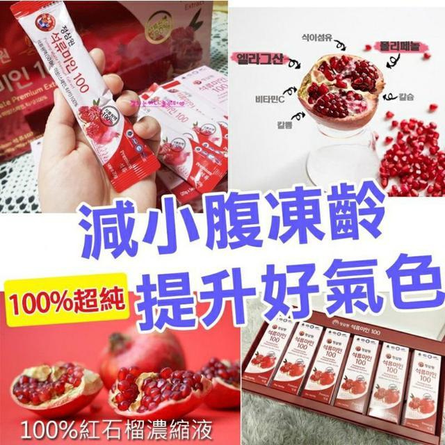 韓國製造 纖腹100%紅石榴濃縮液禮盒