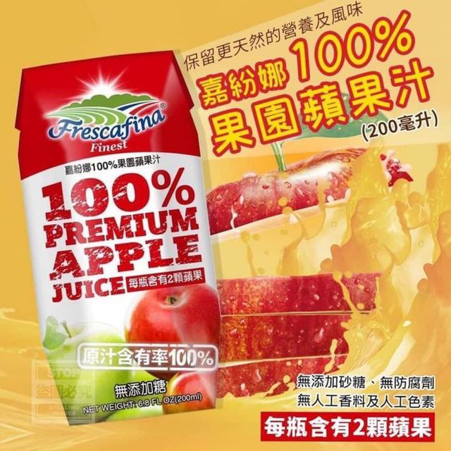 嘉紛娜100%果園蘋果汁/箱