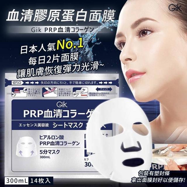 現貨日本GIK PRP血清膠原蛋白面膜300ml(14枚入