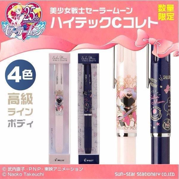 日本限定 日本製 美少女戰士 25週年 四色精裝筆管