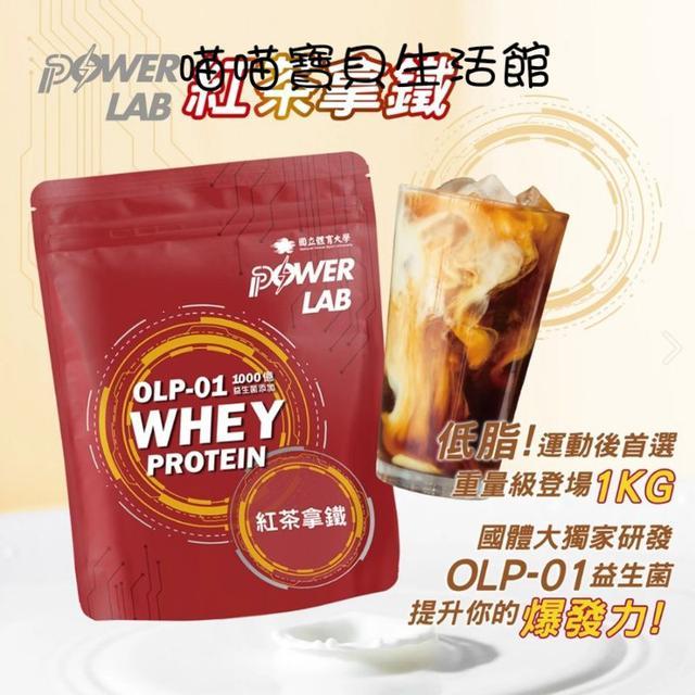 金牌奪冠 POWERLAB 紅茶拿鐵 乳清蛋白~1KG超划算